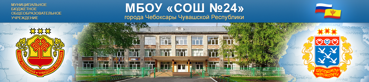 МБОУ СОШ №24 г. Чебоксары